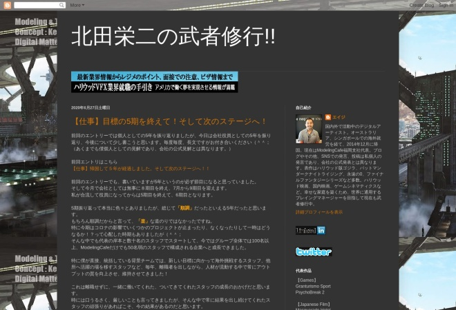 Screenshot of eijikitada.blogspot.jp