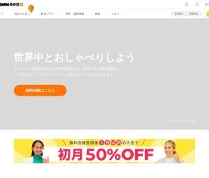 Screenshot of eikaiwa.dmm.com