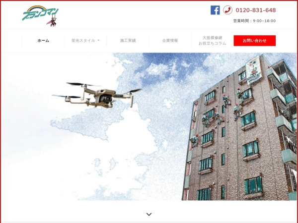 Screenshot of eiko-70.jp