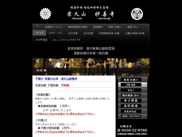 http://eikyuzan.jp/annzan.html