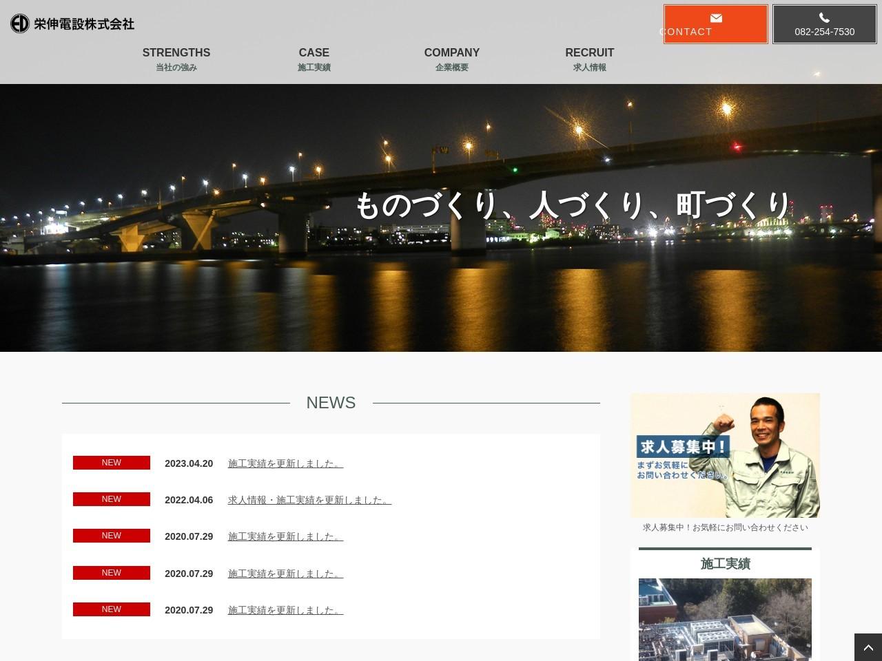 栄伸電設株式会社