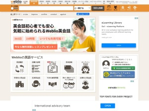 Screenshot of ejje.weblio.jp