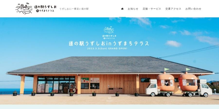 Screenshot of eki.uzunokuni.com