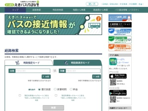 http://ekibus.city.sapporo.jp/