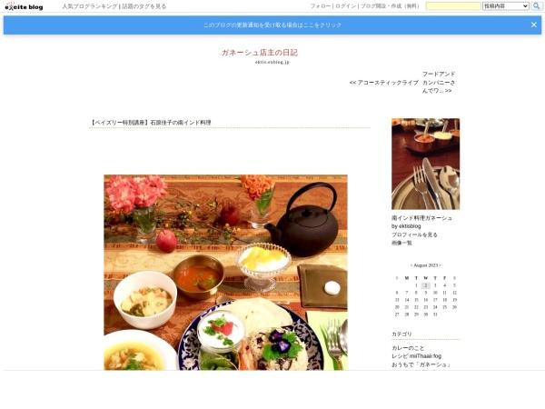 http://ektis.exblog.jp/26059474/