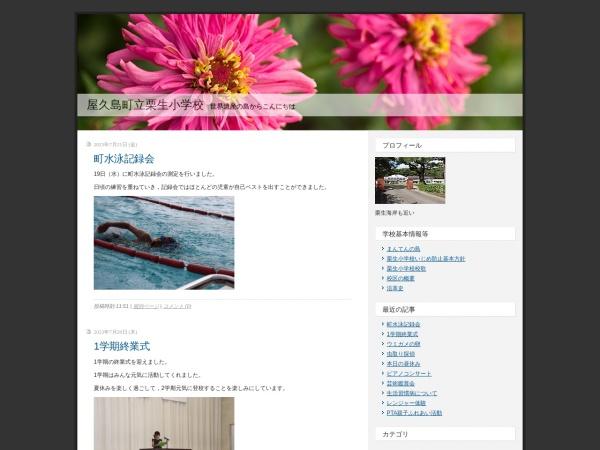 Screenshot of ekurio.synapse-blog.jp