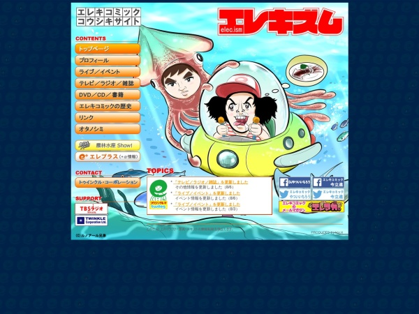 Screenshot of elecomi.com
