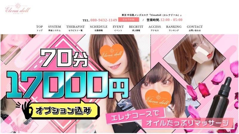 Screenshot of elena-aroma.com
