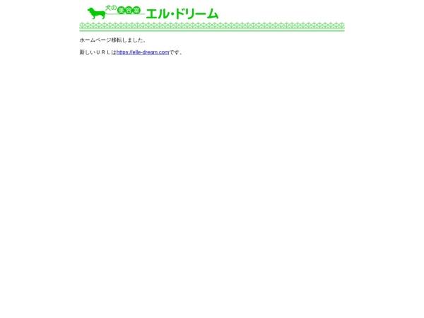 Screenshot of elle-dream.godream.ne.jp