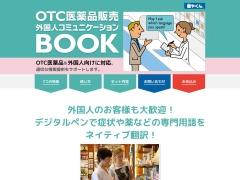 http://emil-jp.com/otc-book/