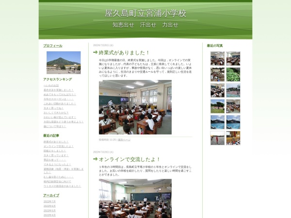 Screenshot of emiyaura.synapse-blog.jp