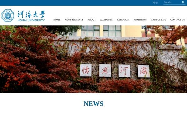 Screenshot of en.hhu.edu.cn