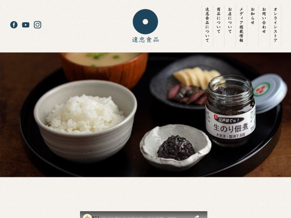 Screenshot of enchu-food.com