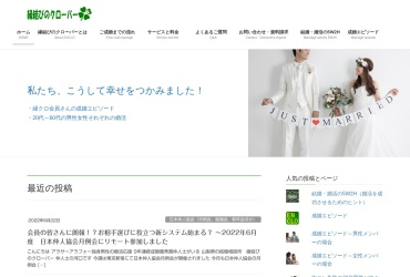 Screenshot of enclo-kekkon.com