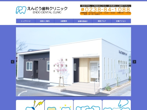 Screenshot of endo-dental-clinic.net