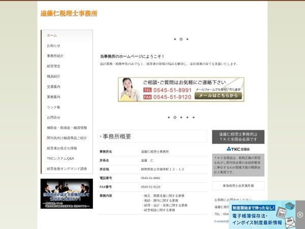 Screenshot of endohkaikei.tkcnf.com