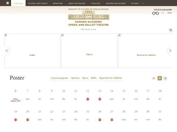 Screenshot of eng.opera-samara.net