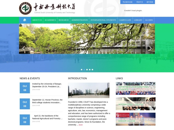 Screenshot of english.csuft.edu.cn