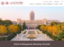 山東大学管理学院(中国)