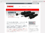 Screenshot of enidine.co.jp