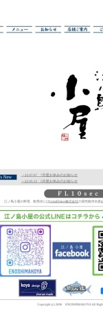 Screenshot of enoshima-koya.com