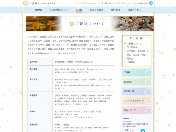 http://enoshimajinja.or.jp/gokitou/