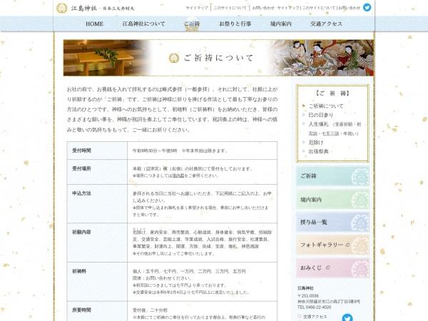 Screenshot of enoshimajinja.or.jp