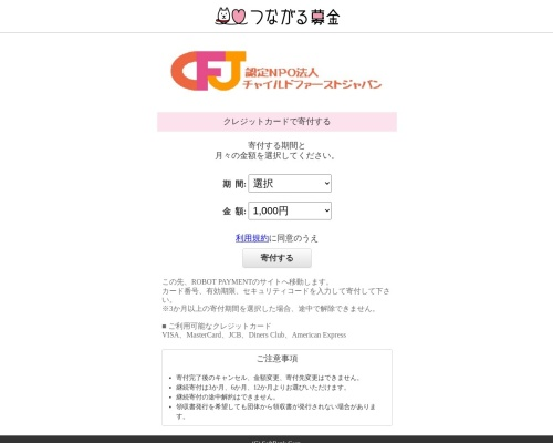 Screenshot of ent.mb.softbank.jp