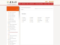 遼寧大学新華国際商学院(中国)