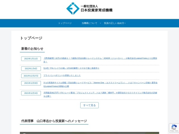 Screenshot of eoji.or.jp