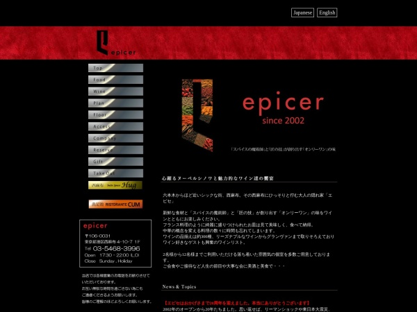 Screenshot of epicer.jp