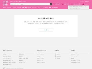 http://eplus.jp/sys/T1U90P006001P0050001P002183956P0030001P0007P0491