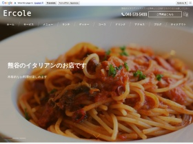 http://ercole-restaurant.com/