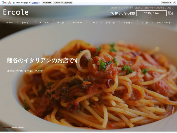 Screenshot of ercole-restaurant.com