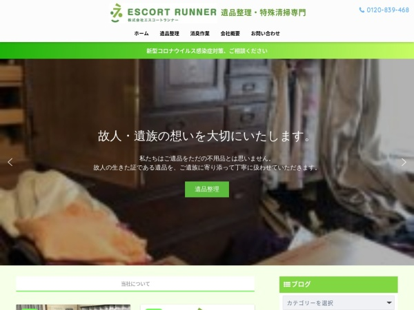 Screenshot of escort-runner.com