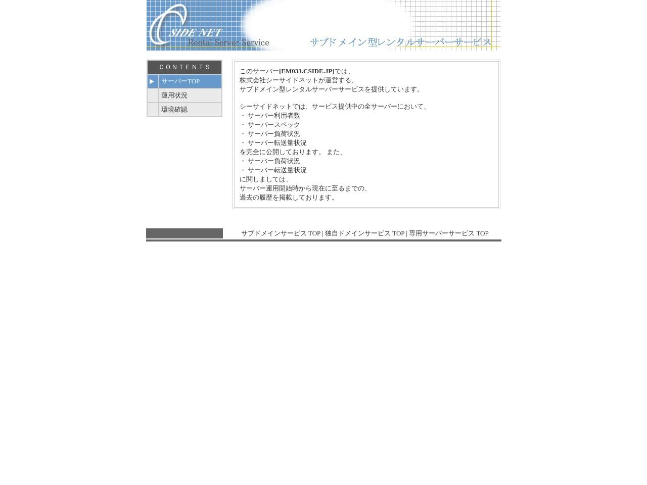 サブドメインサーバー[SE05.CSIDE.JP]<株式会社シーサイドネット>