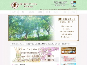 Screenshot of esthe-bemajo.net