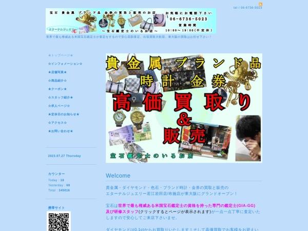 Screenshot of eternal-jewelry2015.com
