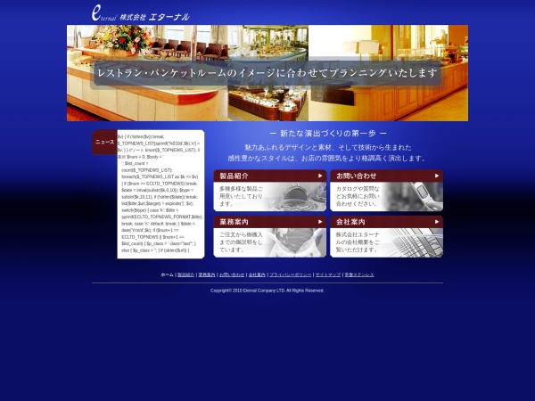 Screenshot of eternal-t.co.jp