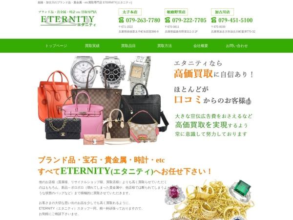http://eternity-kaitori.com/