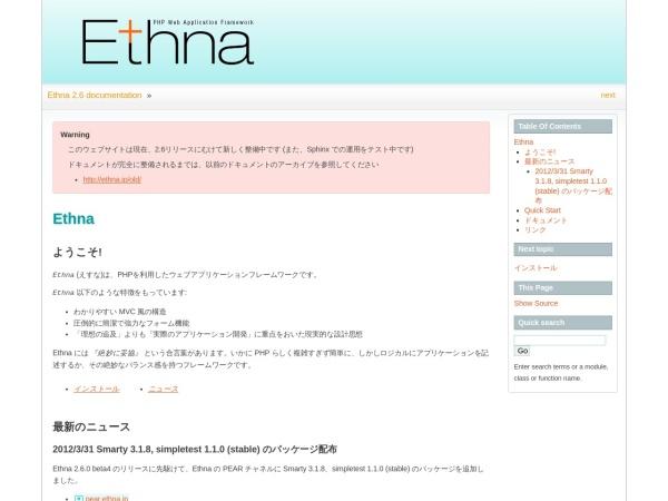 http://ethna.jp/doc/