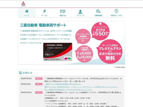 http://ev-support.mitsubishi-motors.co.jp/