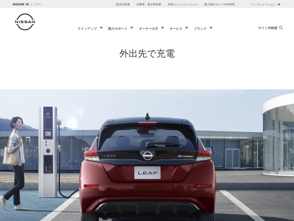 Screenshot of ev.nissan.co.jp