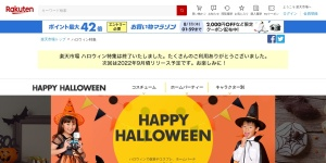 Screenshot of event.rakuten.co.jp