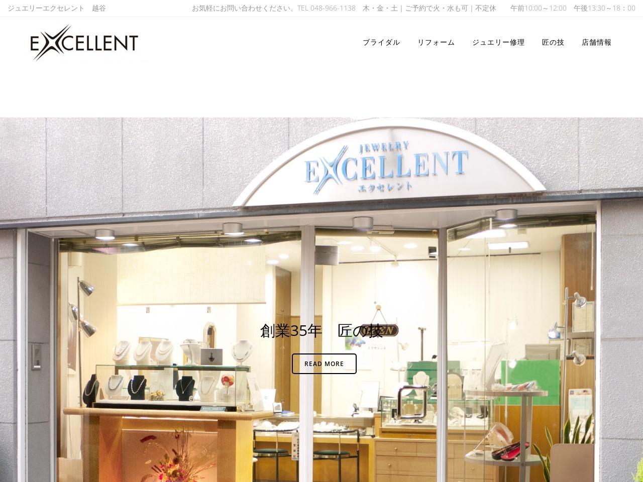 ジュエリーエクセレント | Jewelry Excellent 埼玉 越谷 宝石