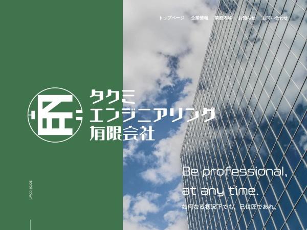 http://expert-takumi.com/