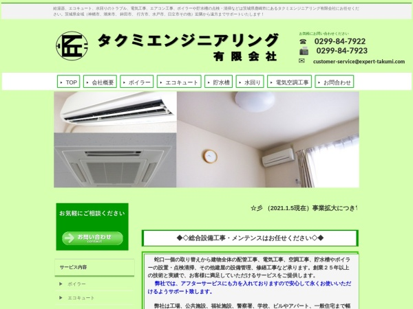 Screenshot of expert-takumi.com