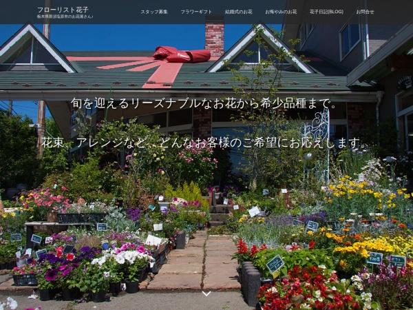 http://f-hanako.com