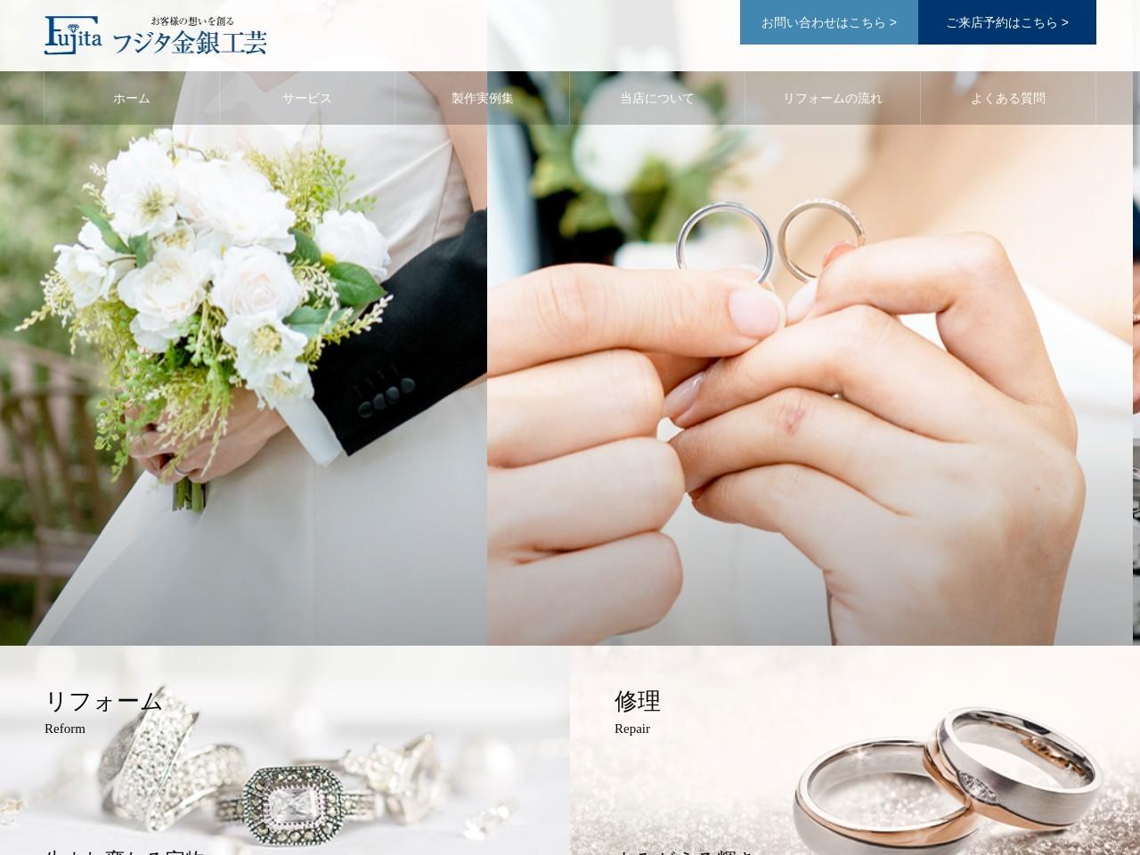 富山県内のジュエリーリフォーム・修理はフジタ金銀工芸へお任せください
