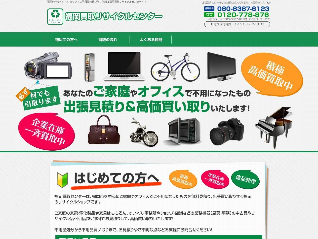 福岡買取リサイクルセンター